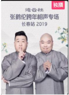 德云社张鹤伦跨年相声专场长春