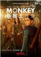 新猴王传奇第二季