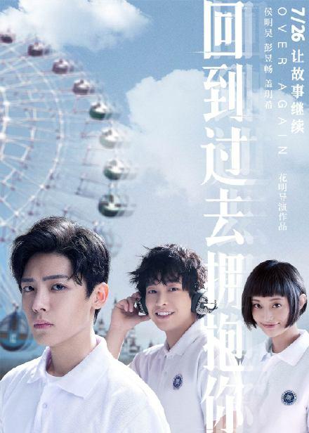 2019 中國《回到過去擁抱你》講述了三個從小一起長大感情深厚的好朋友