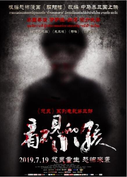 2019 中國《看不見的小孩》根據恐怖漫畫陰陽棺改編