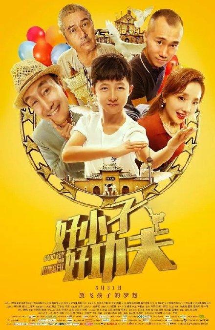 2019 中國《好小子,好功夫》放飛孩子們的夢想