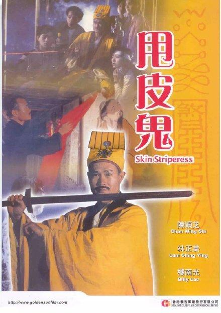 艳鬼/甩皮鬼 1992.HD720P 迅雷下载