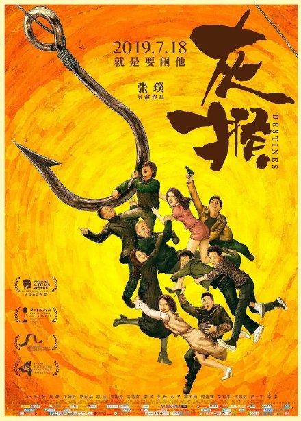2018 中國《灰猴》蒙特利爾國際電影節