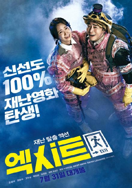 2019 韩国《极限逃生》是一部新型的灾难动作片