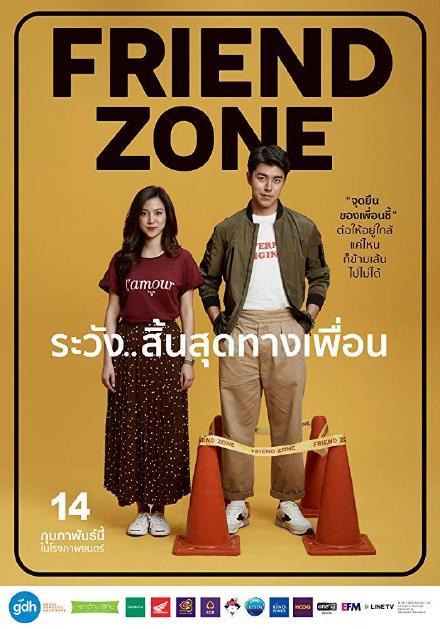 2019 泰国《友情以上》我们的样子像极了爱情
