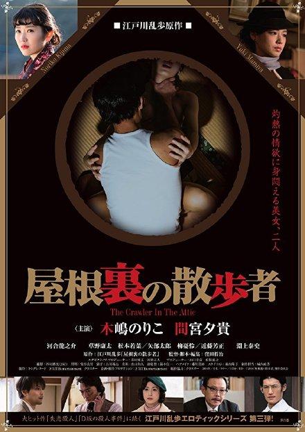 2016 日本《屋頂的散步者》改編自日本著名推理小說家江戶川亂步的同名小說