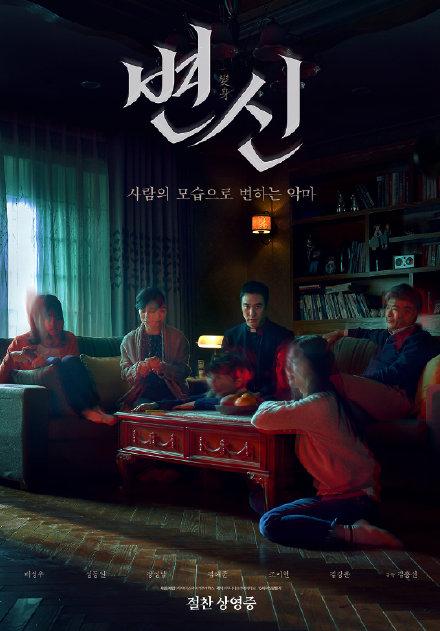 2019 韓國《變身》講述了一個神父為了打敗折磨家人的惡鬼而展開的故事