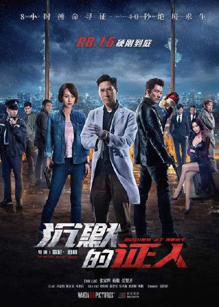 2019动作犯罪《沉默的证人》HD1080P.国语中字