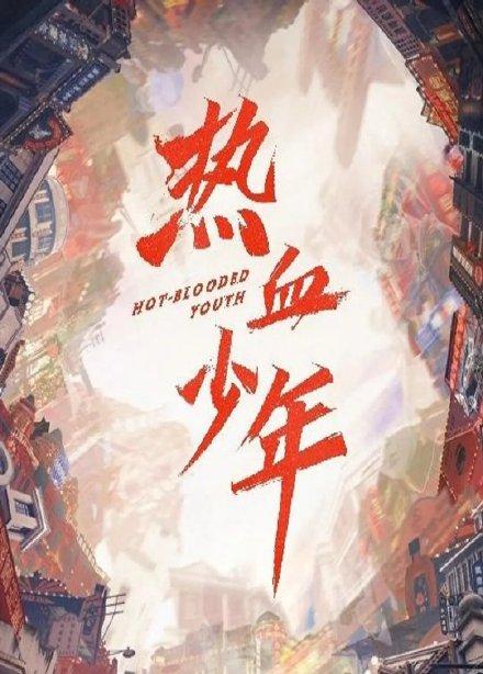 热血少年(40/58) 2019.HD720P 迅雷下载