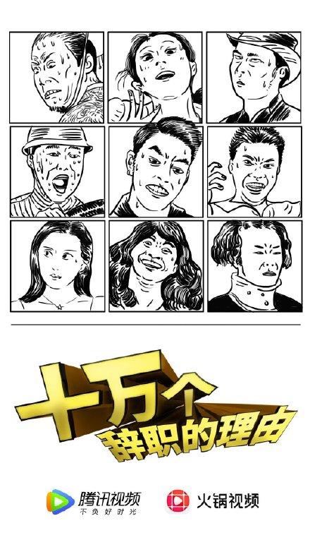 十万个辞职的理由第一季(11/12) 2019.HD720P 迅雷下载