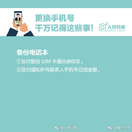 换手机号务必解除绑定 微博热搜 图1