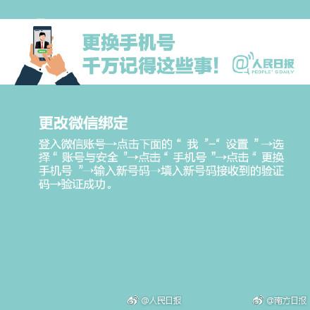 换手机号务必解除绑定 微博热搜 图4