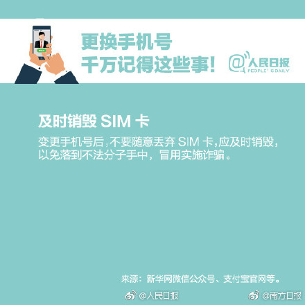 换手机号务必解除绑定 微博热搜 图9