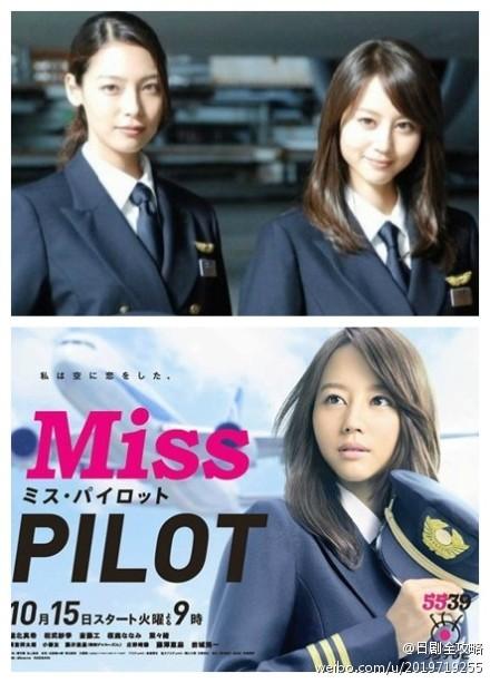 飞行员小姐全集 2013.HD720P 迅雷下载