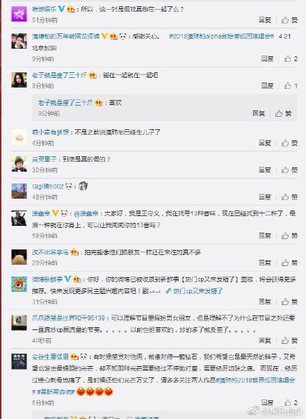 吴昕为潘玮柏加油 微博热搜 图5