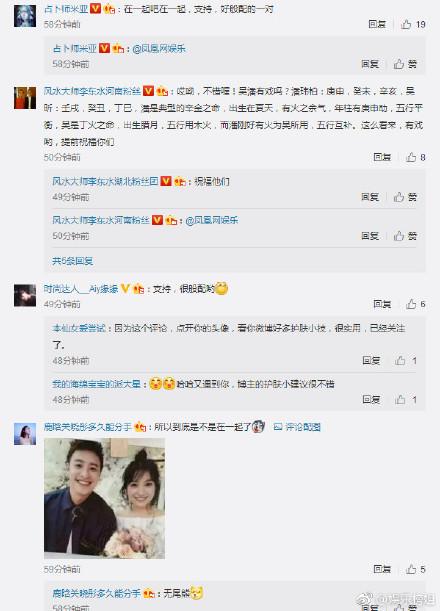 吴昕为潘玮柏加油 微博热搜 图3