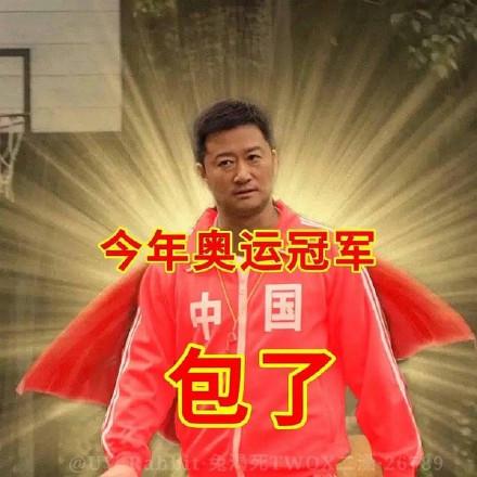 奥运会GIF动图:东京奥运会吴京表情包