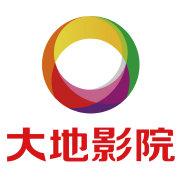 大地影院-贺州远东国贸