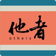 他者Others