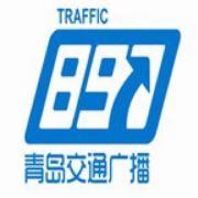 青岛交通广播FM897