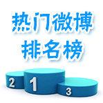 热门微博排名榜