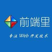 Web全端开发