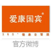 爱康国宾集团官方微博