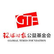 环球时报公益基金会