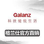 格兰仕旗舰店官方微博