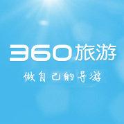 360旅游