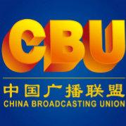 中国广播联盟