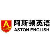 阿斯顿英语AstonEnglish