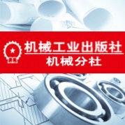 机械工业出版社机械分社
