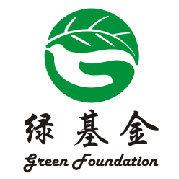 绿色环境发展基金会