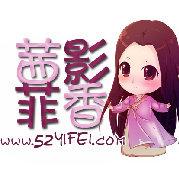 刘亦菲国际影迷会