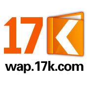 17K手机小说网