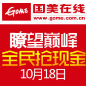 Gome Online Shopping Mall