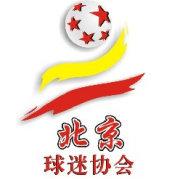 北京球迷协会