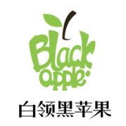 白领黑苹果图片