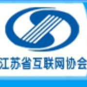 江苏省互联网协会