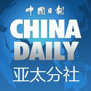 中国日报亚太分社