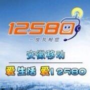 安徽移动12580