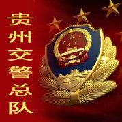 贵州省公安厅交警总队