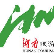 湖南省旅游发展委员会