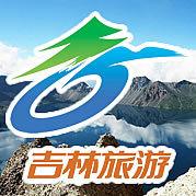 吉林省旅游发展委员会