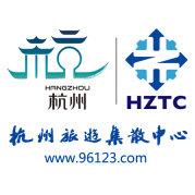 杭州旅游集散中心