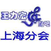 王力宏吧上海分會