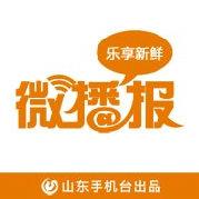 山东手机台微播报