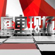 中國-庭審現場