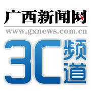 广西新闻网3C频道